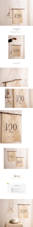 내추럴 광목 월배너(100일) - 데코봉봉, 22,000원, 장식/부자재, 벽장식
